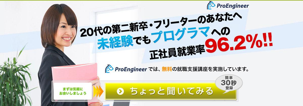 通学orオンラインで学べる「ProgrammerCollege」