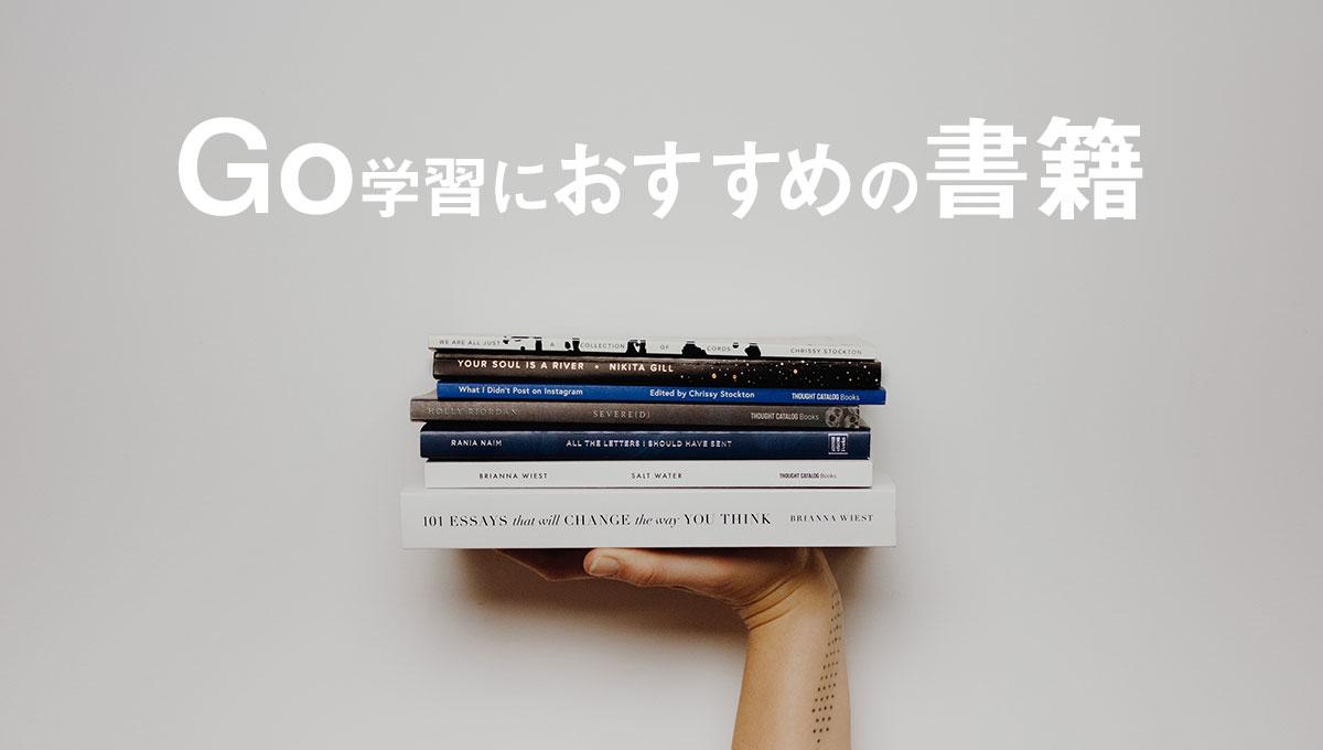 Goプログラミング言語の独学におすすめの書籍【入門〜応用】5選