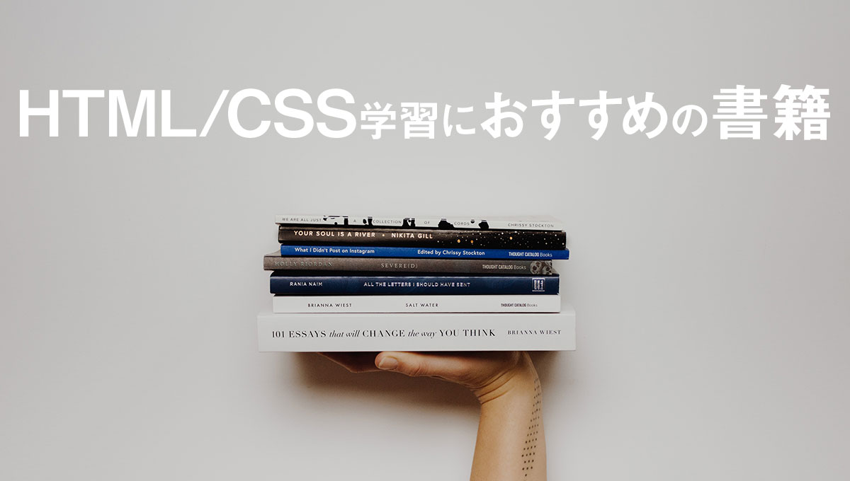 HTML/CSSの独学学習におすすめの書籍【入門〜基本】4選