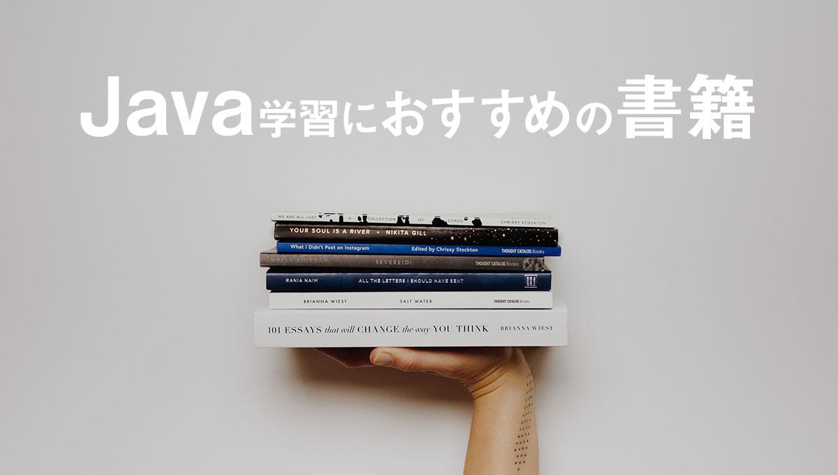 Javaプログラミング言語の独学におすすめの書籍【入門〜応用】5選
