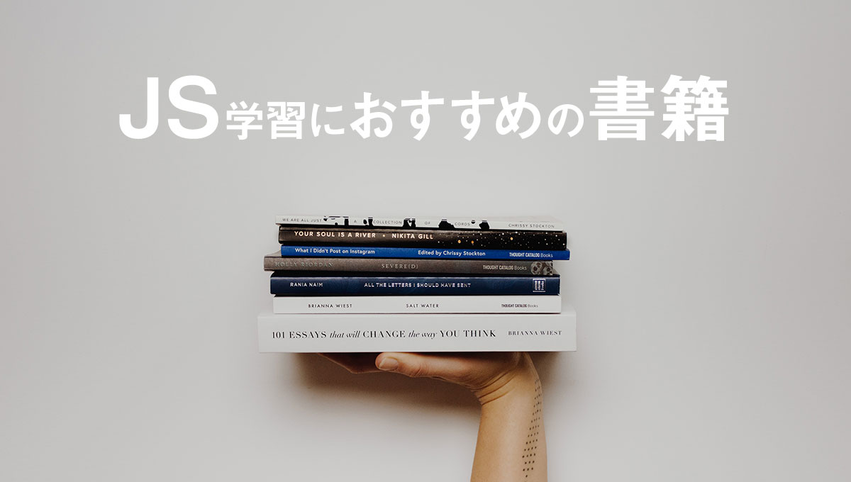 JavaScriptプログラミング言語の独学におすすめの書籍【入門〜応用】4選