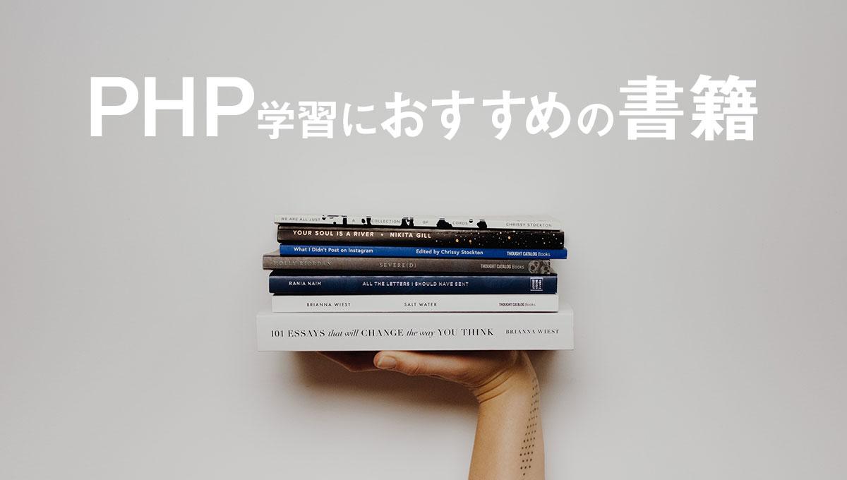 PHPプログラミング言語の独学におすすめの書籍【入門〜応用】5選