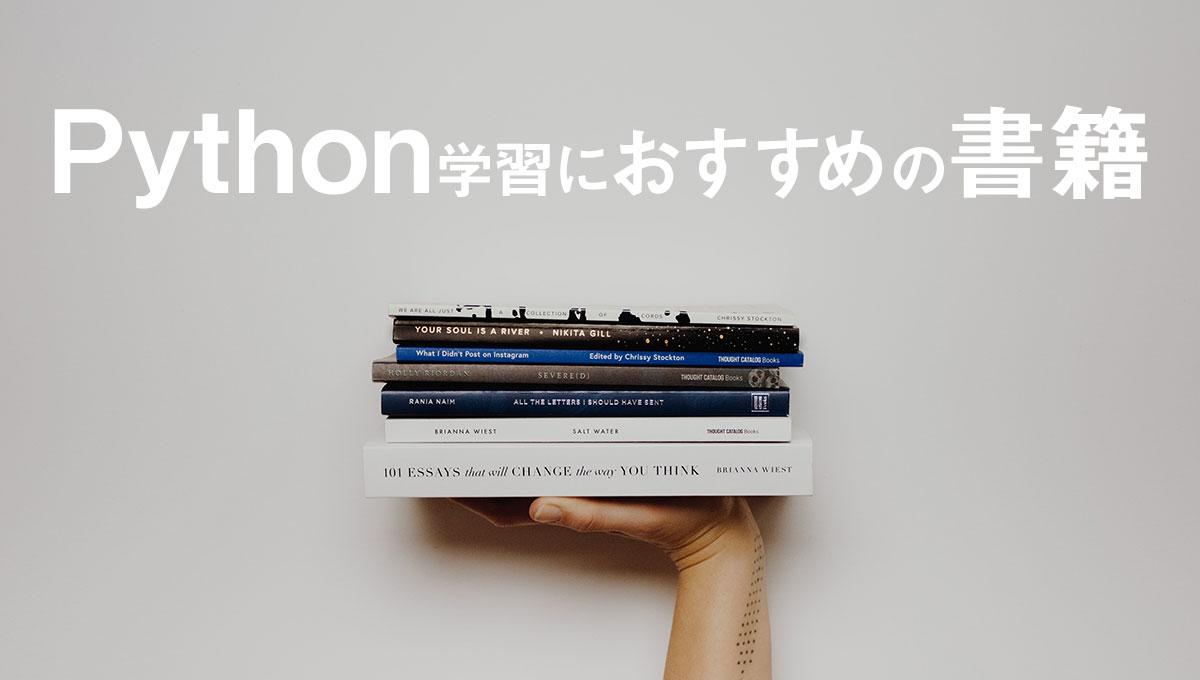 Pythonプログラミング言語の独学におすすめの書籍【入門〜応用】5選