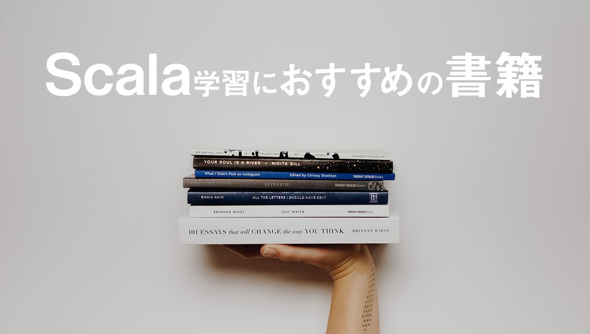 Scalaプログラミング言語の独学におすすめの書籍【入門〜応用】5選