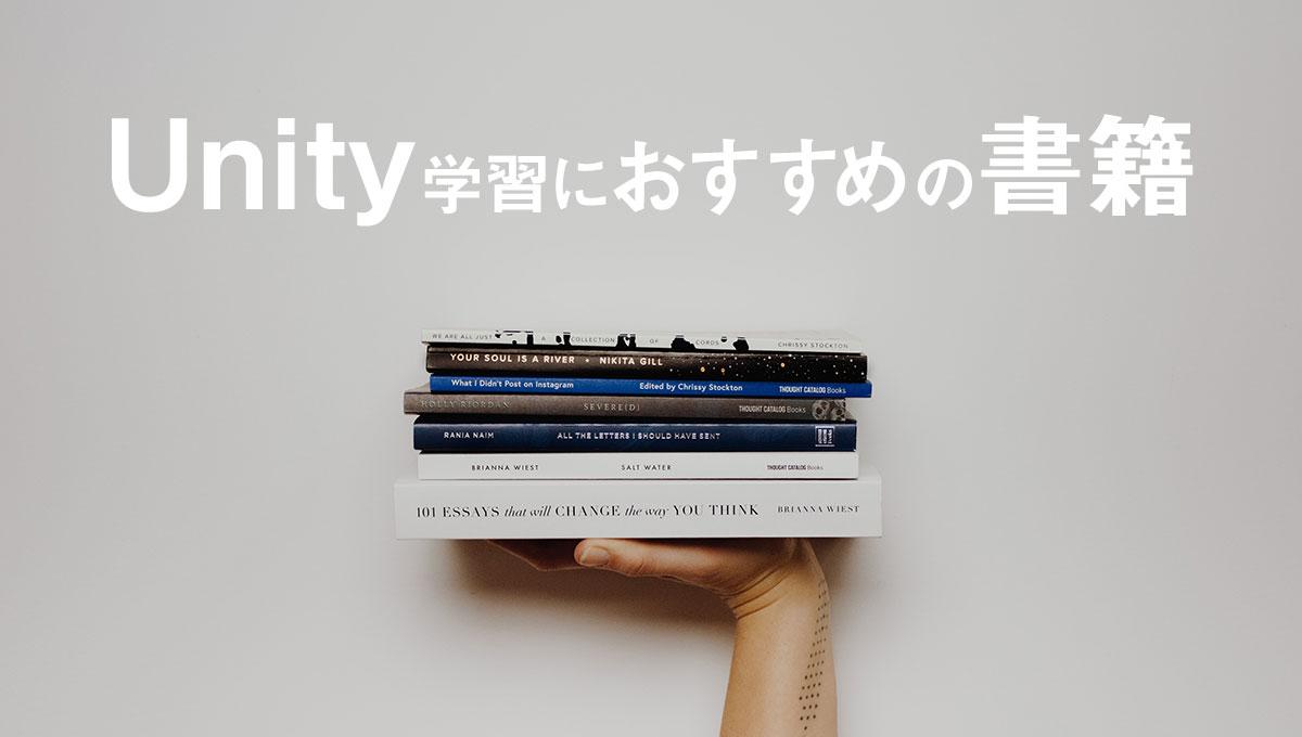 Unityの独学学習におすすめの書籍【初心者〜上級者まで】5選