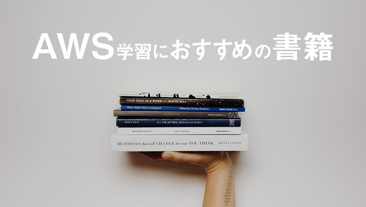 AWSの独学学習におすすめの書籍【初心者〜上級者向け】4選