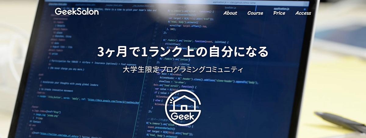 大学生限定プログラミングコミュニティ「ギークサロン」
