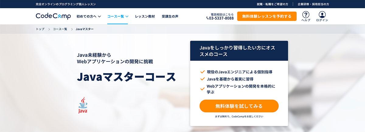 コードキャンプ Javaマスターコース