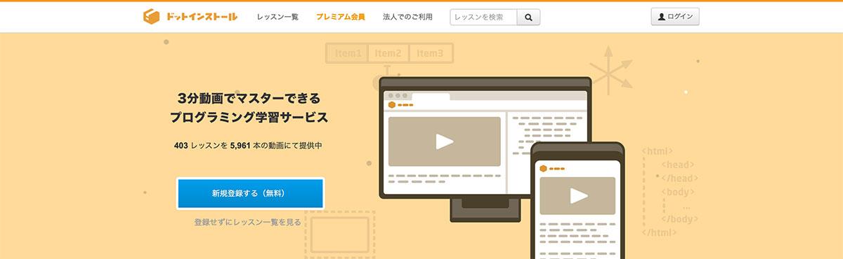月額1,080円でGo言語を学べる「ドットインストール」