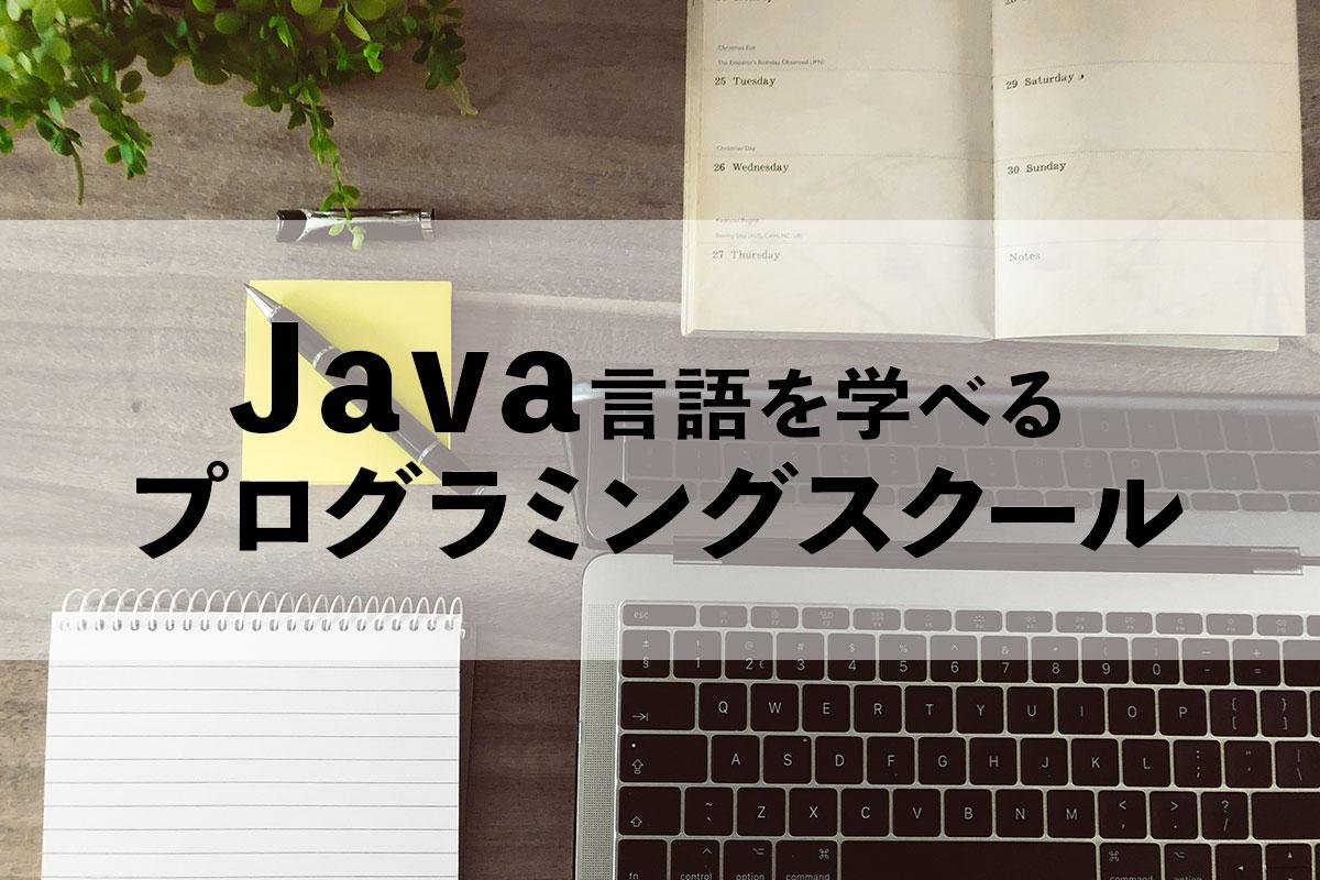 Java学習できる学校はどこ?【無料あり】Javaを学べるプログラミングスクール
