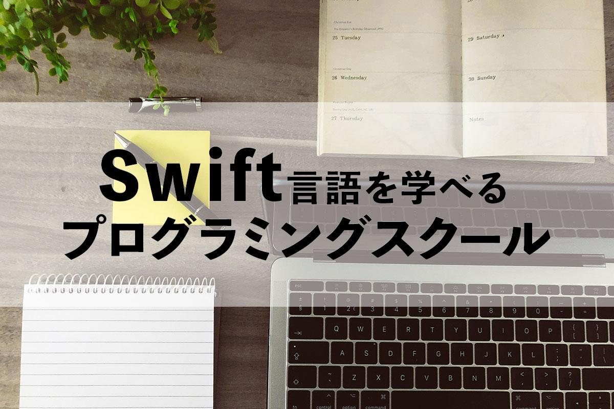 Swift学習できる学校はどこ?Swiftの勉強におすすめのプログラミングスクール