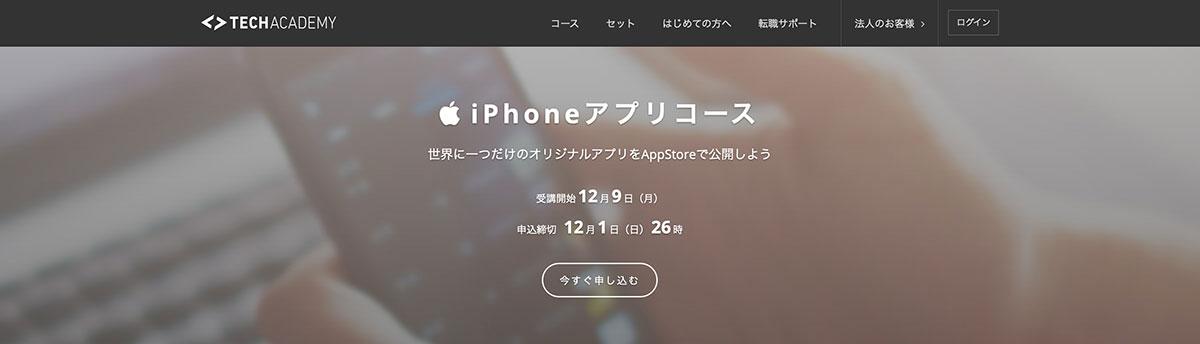 安い!オンラインでiPhoneアプリの学習をするなら「テックアカデミー」