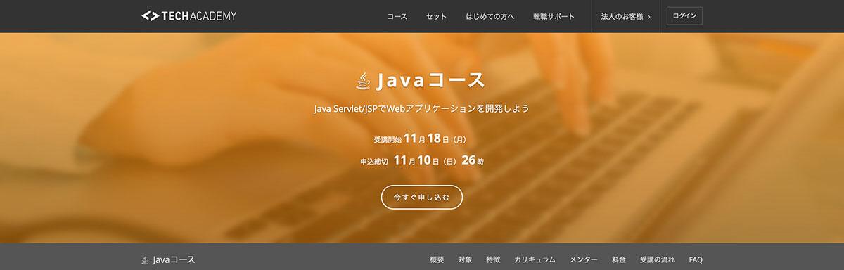 テックアカデミー Javaコース