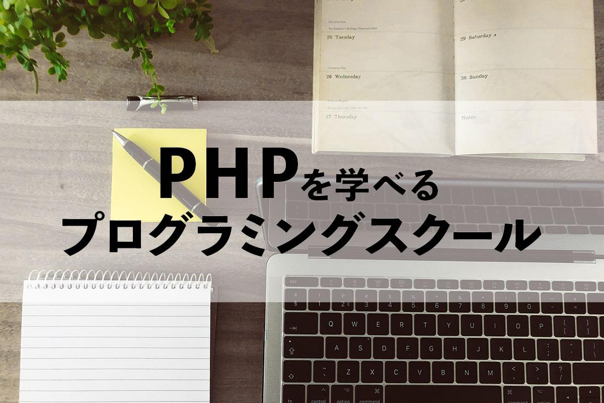 PHP学習できる学校はどこ?【無料あり】PHPを学べるプログラミングスクール
