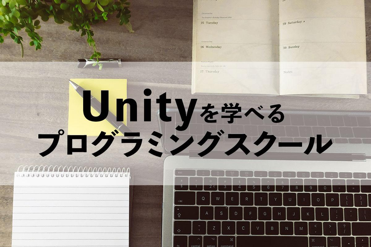 Unityを勉強できる学校はどこ?Unity学習におすすめのプログラミングスクール